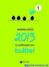 Ημερών λόγοι 2013: Τα καλύτερα του twitter