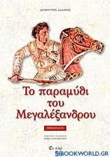 Το παραμύθι του Μεγαλέξανδρου