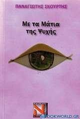 Με τα μάτια της ψυχής