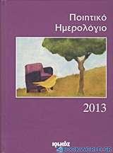 Ποιητικό ημερολόγιο 2013