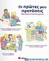 Οι πρώτες µου προτάσεις στα ελληνικά και τα αγγλικά