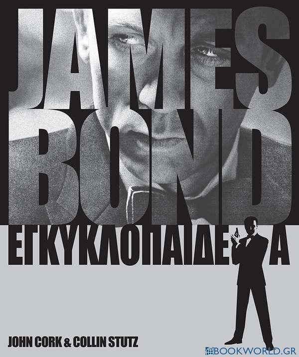 James Bond εγκυκλοπαίδεια