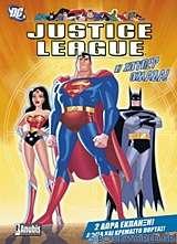 Justice League: Η σούπερ ομάδα!