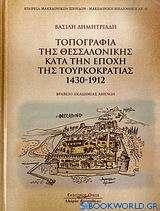 Τοπογραφία της Θεσσαλονίκης κατά την εποχή της Τουρκοκρατίας 1430-1912