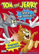 Tom & Jerry: Γάτος και ποντίκι!