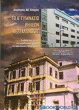 Το Α΄ Γυμνάσιο Θηλέων Θεσσαλονίκης