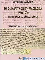 Το ονομαστικόν στη Μακεδονία (1750-1900)