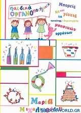 Παιδικά οργανοποιήματα