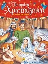 Τα πρώτα Χριστούγεννα
