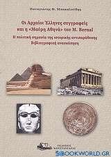 Οι αρχαίοι Έλληνες συγγραφείς και η Μαύρη Αθηνά του M. Bernal
