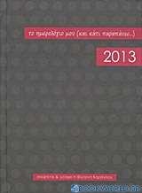 Το ημερολόγιο μου (και κάτι παραπάνω...) 2013
