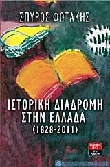 Ιστορική διαδρομή στην Ελλάδα (1828-2011)