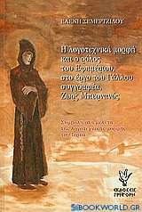 Η λογοτεχνική μορφή και ο ρόλος του εφημέριου, στο έργο του γάλλου συγγραφέα, Ζωρζ Μπερνανός