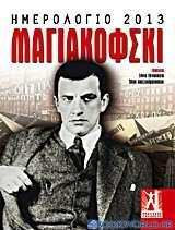 Ημερολόγιο 2013: Μαγιακόφσκι