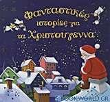 Φανταστικές ιστορίες για τα Χριστούγεννα