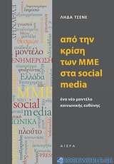 Από την κρίση των ΜΜΕ στα sosial media