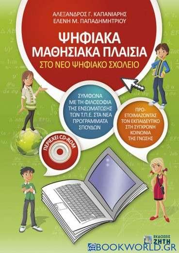 Ψηφιακά μαθησιακά πλαίσια στο νέο ψηφιακό σχολείο