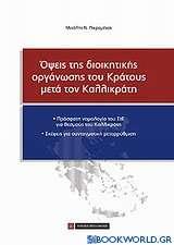 Όψεις της διοικητικής οργάνωσης του κράτους μετά τον Καλλικράτη