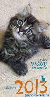 Νιάου νιάου βρε γατούλα: Ημερολόγιο 2013