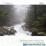 Ελλάδα όμορφη, από τη φύση της: Ημερολόγιο 2013