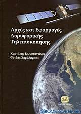 Αρχές και εφαρμογές δορυφορικής τηλεσκόπησης