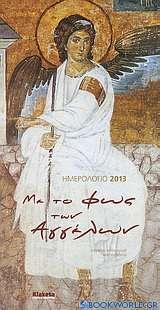 Με το φως των Αγγέλων: Ημερολόγιο 2013