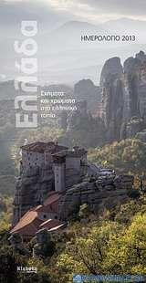 Ελλάδα: Ημερολόγιο 2013