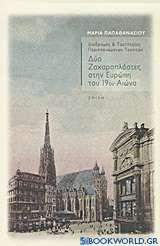 Δύο ζαχαροπλάστες στην Ευρώπη του 19ου αιώνα