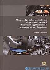 Μονάδες τροφοδοσίας (Catering), οργανωτικές δομές και διαχείριση της ποιότητας και της ασφάλειας των τροφίμων