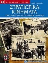 Στρατιωτικά κινήματα στην Ελλάδα του Μεσοπολέμου (1922-1935)