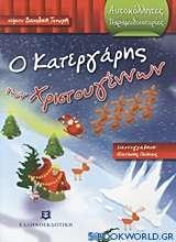 Ο κατεργάρης των Χριστουγέννων