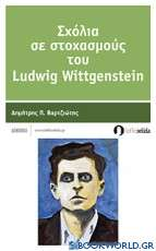 Σχόλια σε στοχασμούς του Ludwig Wittgenstein