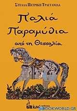 Παλιά παραμύθια από τη Θεσσαλία