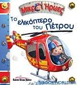 Το ελικόπτερο του Πέτρου