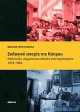 Εκλογική ιστορία της Κύπρου