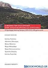 Ο θεσμός των σχολαρχείων στην Αιτωλοακαρνανία και Ευρυτανία