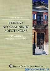 Κείμενα νεοελληνικής λογοτεχνίας Γ΄ γυμνασίου