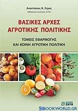 Βασικές αρχές αγροτικής πολιτικής