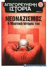 Νεοναζισμός: Η μυστική ιστορία του