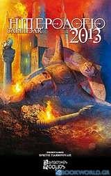 Ημερολόγιο 2013