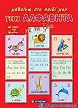 Μαθαίνω στο παιδί μου την αλφαβήτα με τα ζώα