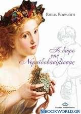Το δώρο της νεραϊδοβασίλισσας