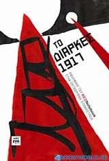 Το διαρκές 1917