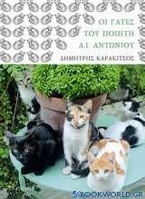 Οι γάτες του ποιητή Δ. Ι. Αντωνίου