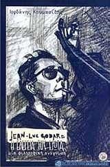 Jean-Luc Godard Η ελεγεία του έρωτα, μια φιλοσοφική ανάγνωση