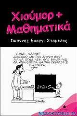 Χιούμορ + μαθηματικά