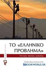 Το ελληνικό πρόβλημα