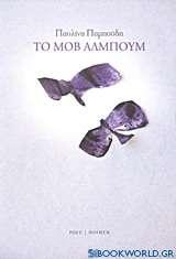 Το μοβ άλμπουμ
