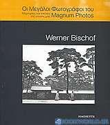 Οι μεγάλοι φωτογράφοι του Magnum Photos: Werner Bischof