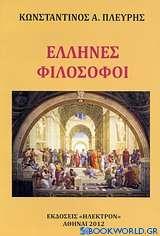 Έλληνες φιλόσοφοι